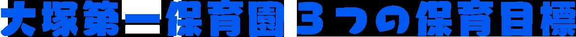 大塚第一保育園 3つの保育目標